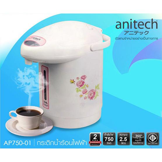 Anitech กระติกน้ำร้อน 5 มหามงคล รุ่น AP/750-01