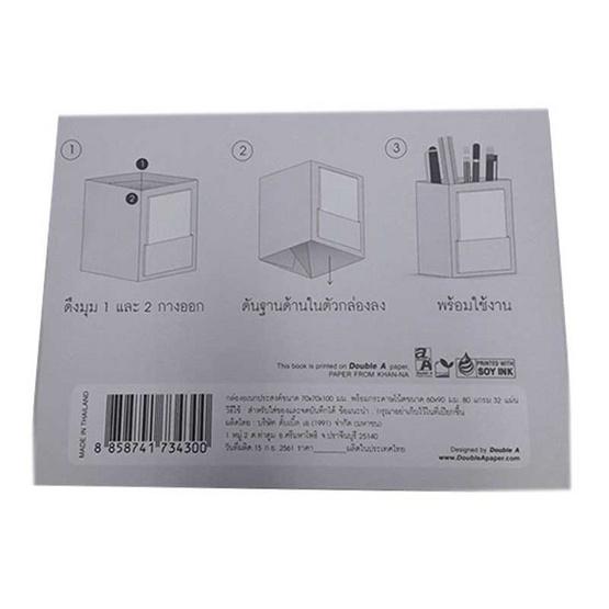 Double A กล่องใส่ปากกา Pop Box Embro + กระดาษโน้ต 32 แผ่น คละลาย
