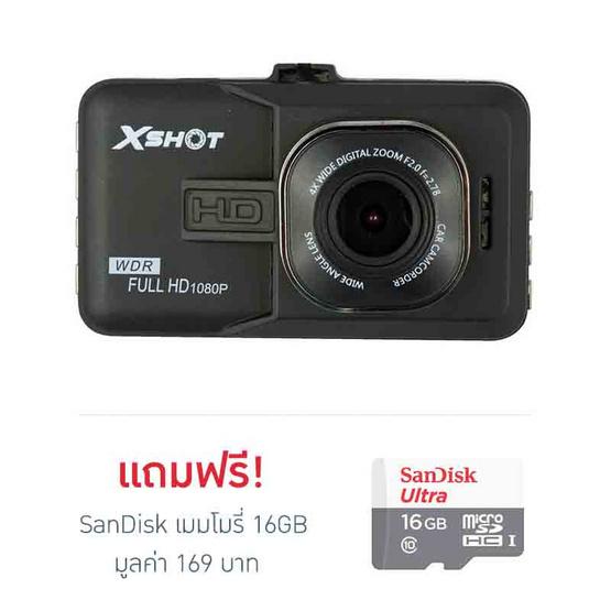 Xshot กล้องติดรถยนต์ หน้า-หลัง รุ่น SmartDrive