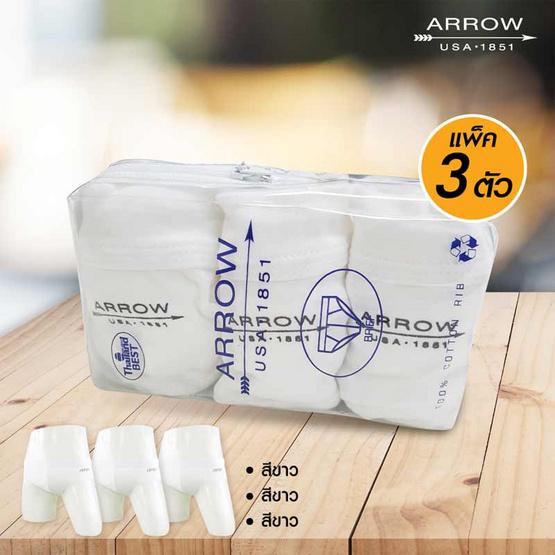 ARROW กางเกงใน PACK 3 ตัว ผ้า COTTON 100% สีขาว