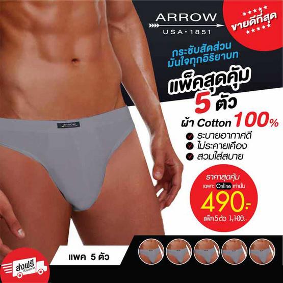 ARROW กางเกงใน 100% COTTON SINGLE JERSEY XM95B PACK 5 ตัว สีเทา สุดคุ้ม