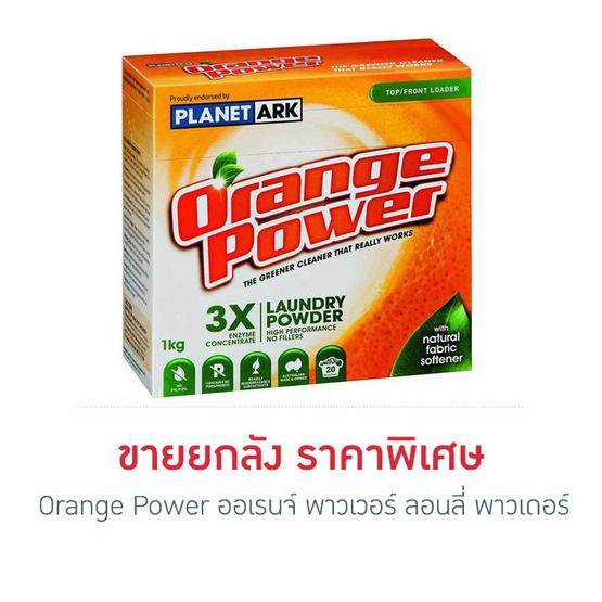 Orange Power ออเรนจ์ พาวเวอร์ ลอนลี่ พาวเดอร์ (ขายยกลัง)