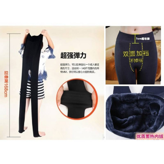 กางเกง legging กันหนาว (Freesize)