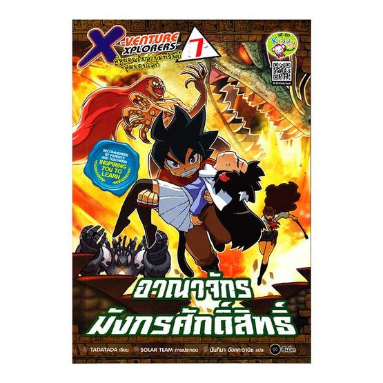 X-Venture Xplorers คู่หูผจญภัยล่าขุมทรัพย์สุดขอบโลก เล่ม 7 อาณาจักรมังกรศักดิ์สิทธิ์ (ฉบับการ์ตูน)