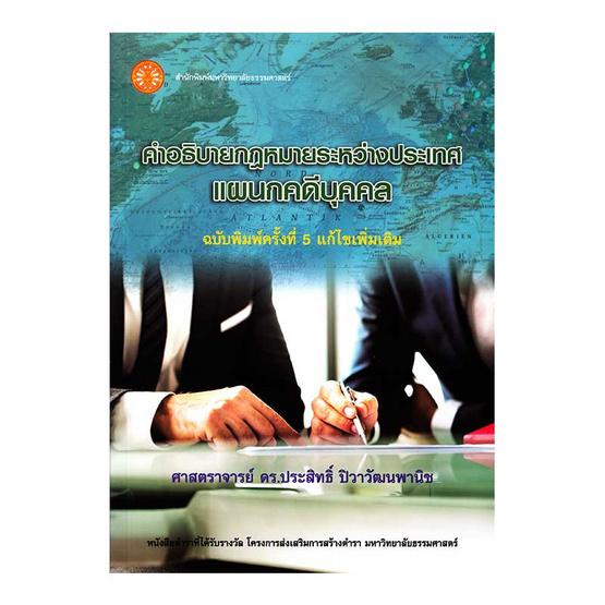 คำอธิบายกฎหมายระหว่างประเทศแผนกคดีบุคคลล  (ฉบับพิมพ์ครั้งที่ 5)