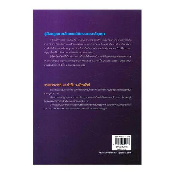 คู่มือกฎหมายลักษณะนิติกรรมและสัญญา (ฉบับพิมพ์ครั้งที่ 11)