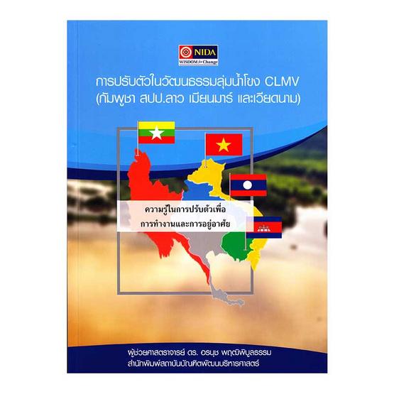 การปรับตัวในวัฒนธรรมลุ่มน้ำโขง CLMV (กัมพูชา สปป.ลาว เมียนมาร์ และเวียดนาม) ความรู้ในการปรับตัวเพื่อการทำงานและการอยู่อาศัย