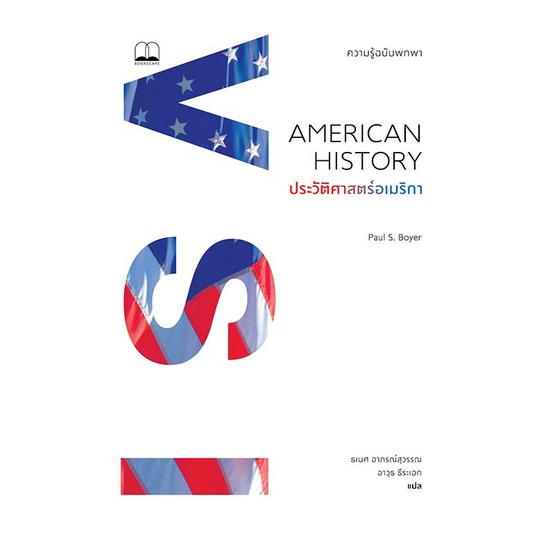 ประวัติศาสตร์อเมริกา American History ความรู้ฉบับพกพา