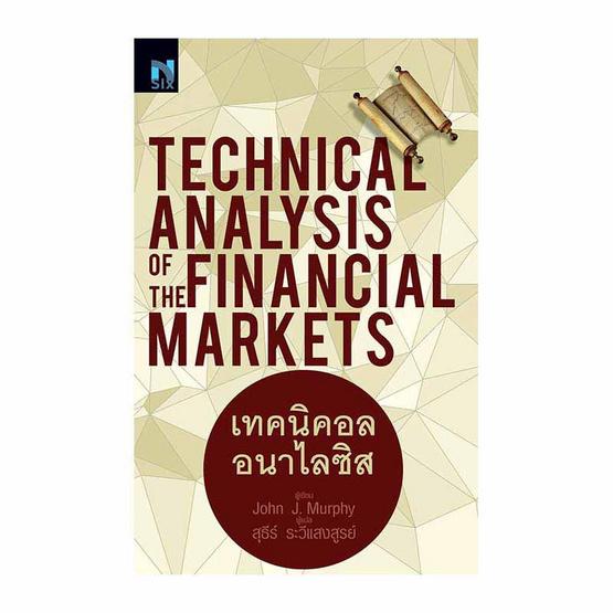 เทคนิคอล อนาไลซิส Technical Analysis of The Financial Markets