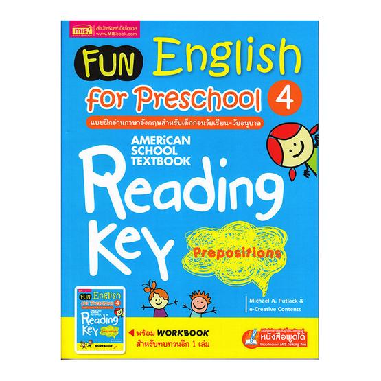 Fun English for Preschool 4 แบบฝึกอ่านภาษาอังกฤษสำหรับเด็กก่อนวัยเรียน-วัยอนุบาล 4 + Workbook