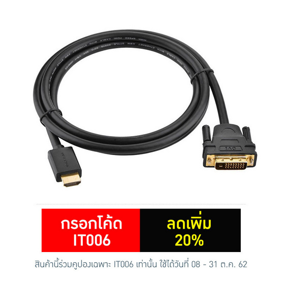 UGREEN 11150 HDMI to DVI cable 1.5 Meters