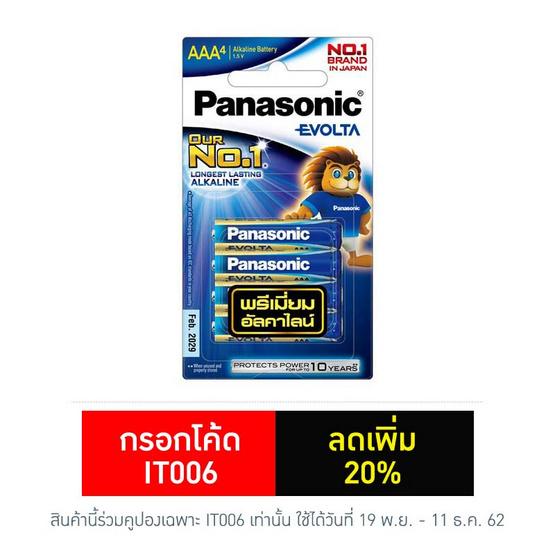 Panasonic Evolta ถ่านอีโวลต้า ขนาด AAA LR03EG/4BN (1 แพ็ค/4 ก้อน)