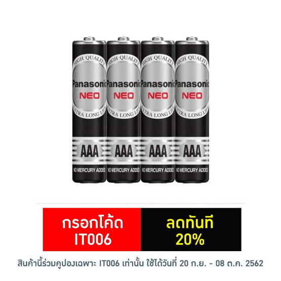 Panasonic Neo ถ่านแมงกานีส ขนาด AAA R03NT/4SL (1 แพ็ค/4 ก้อน)