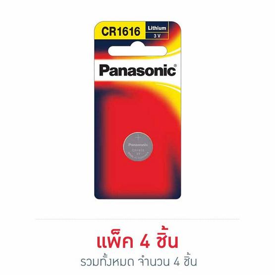 Panasonic ถ่านเม็ดกระดุม 3V CR-1616PT/1B ขนาด 16 x 1.6 mm.