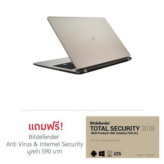 Asus Notebook X507UF-BR176T i3-7020U 2.3GH 4G SSD256 V2G W10 Icicle Gold IMR