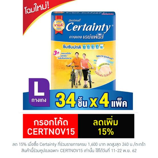 Certainty เดย์แพ้นส์ กางเกงอนามัย ไซส์ L 34 ชิ้น (ลัง 4แพ็ค-136ชิ้น)
