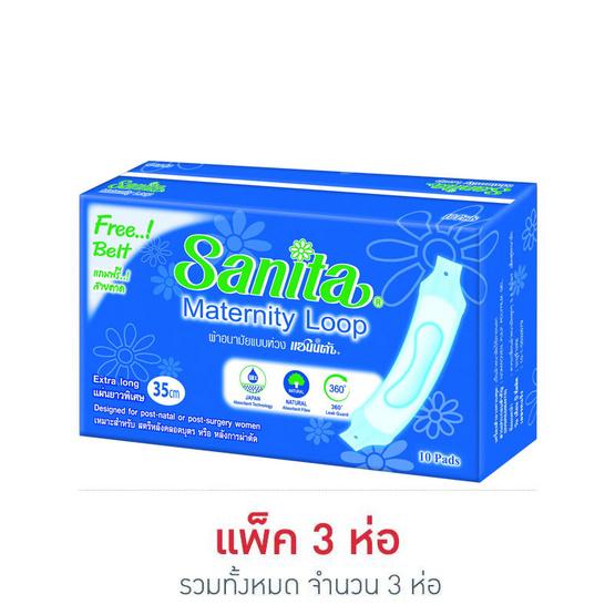แซนนิต้า ผ้าอนามัยแบบห่วง สำหรับสตรีหลังคลอดบุตร 35 cm (10 ชิ้น) แพ็ค 3