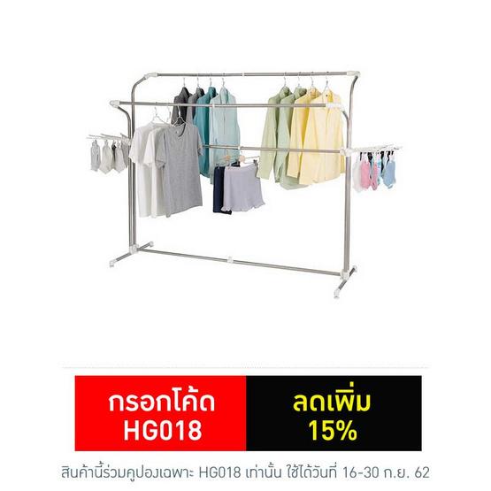 Shopsmart ราวตากผ้า รุ่น Stronger
