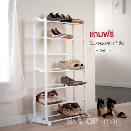 Shopsmart ราวตากผ้า 2 บาร์ Set Super B แถมฟรีชั้นวางรองเท้า