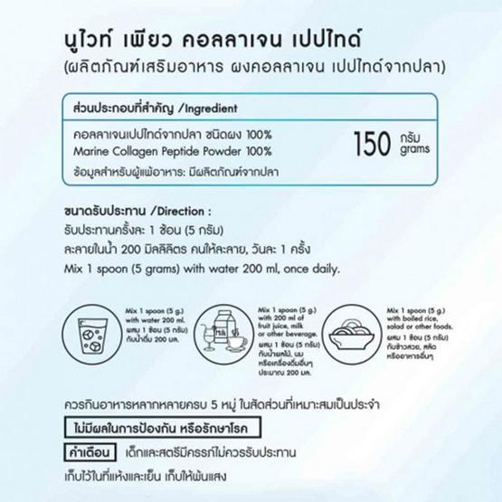 TV Direct NUVITE PURE COLLAGEN PEPTIDE คอลลาเจนจากปลาทะเล 100% ชนิดผง 150 g