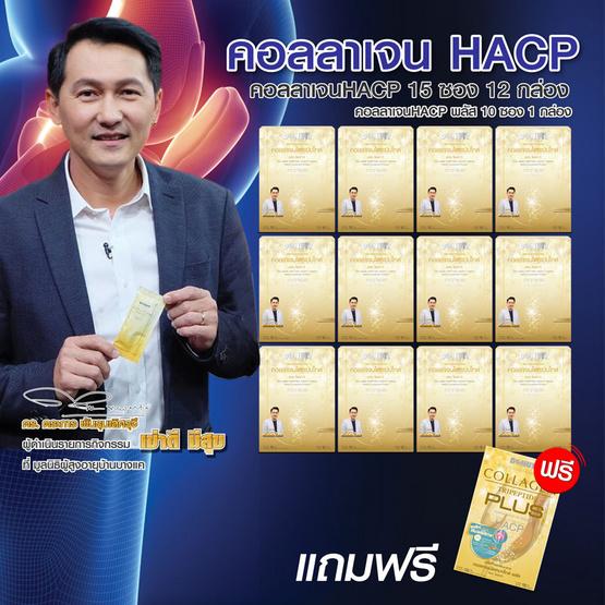 Donutt คอลลาเจนไตรเปปไทด์ HACP 15 ซอง 12 กล่อง