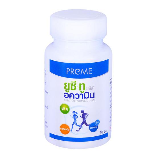 Preme ยูซี-ทู อความิน ตราพรีม 1 ขวด 30 เม็ด