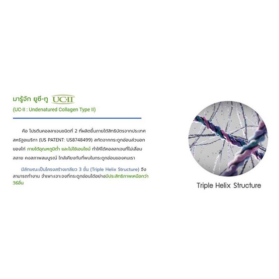 Preme ยูซี-ทู อความิน ตราพรีม บรรจุ 30 เม็ด แพ็ค 3 ขวด