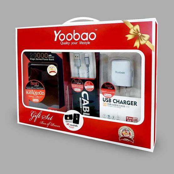 Yoobao Gift Set Powerbank M25 20000mAh พร้อมของแถม 3 รายการ ของแถมคละสี สาย Lightning