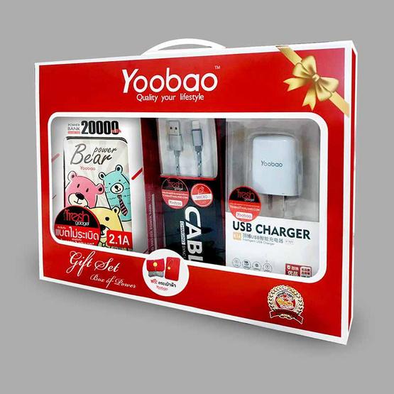 Yoobao Gift Set Powerbank M25S1 20000mAh พร้อมของแถม 3 รายการ ของแถมคละสี สาย Lightning