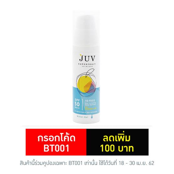 JUV ครีมกันแดด สูตรวอเตอร์เจล SPF 50 PA+++ 30 มล.