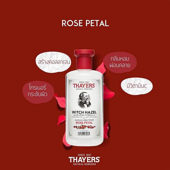THAYERS โทนเนอร์ สูตร Rose Petal Witch Hazel 355 มล.