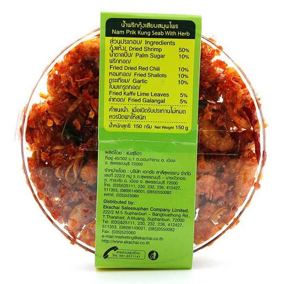 เอกชัย น้ำพริกกุ้งเสียบสมุนไพร 150 กรัม