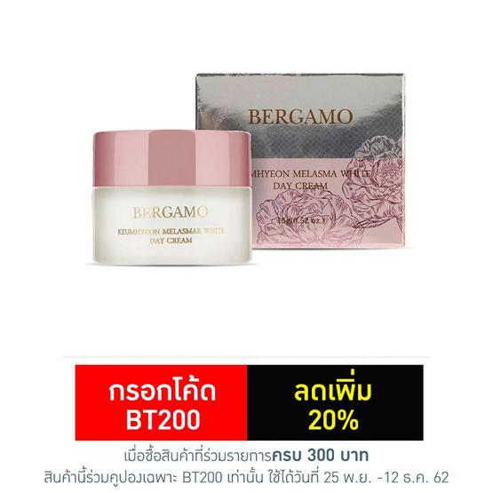 Bergamo Keumhyeon Melasma White Day Cream 15 g
