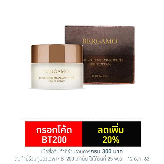 Bergamo Keumhyeon Melasma White Night Cream 15 g
