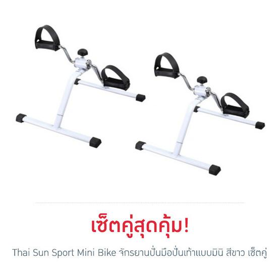 Thai Sun Sport Mini Bike จักรยานปั่นมือปั่นเท้าแบบมินิ สีขาว เซ็ตคู่สุดคุ้ม