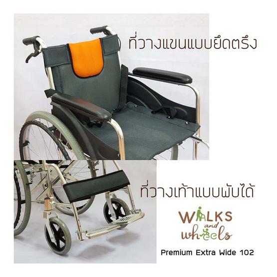 Walks and Wheels รถเข็นนั่ง รุ่น Premium Extra Wide รหัส 102