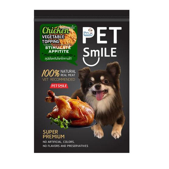 Pet Smile ไก่และผักป่นอบแห้ง 40 กรัม