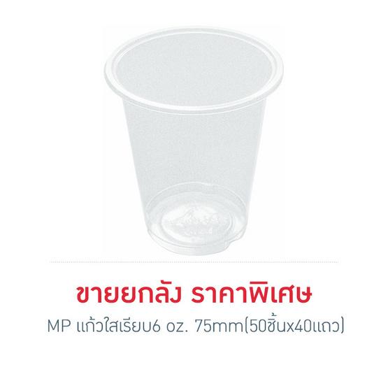 MP แก้วใส เรียบ 6 oz. 75 mm 2,000 ชิ้น/ลัง (ขายยกลัง)