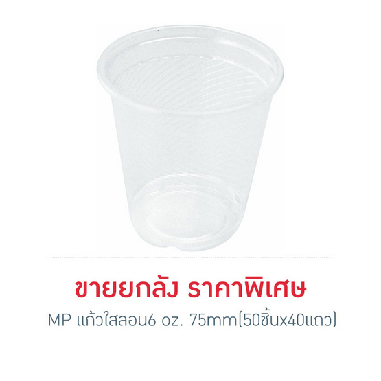 MP แก้วใส ลอน 6 oz. 75 mm 2,000 ชิ้น/ลัง (ขายยกลัง)