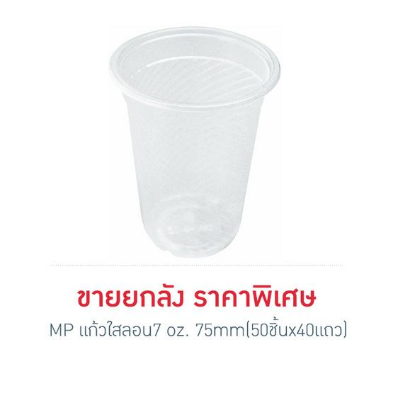 MP แก้วใส ลอน 7 oz. 75 mm 2,000 ชิ้น/ลัง (ขายยกลัง)