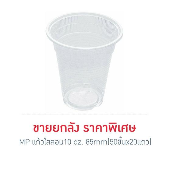 MP แก้วใส ลอน 10 oz. 85 mm 1,000 ชิ้น/ลัง (ขายยกลัง)