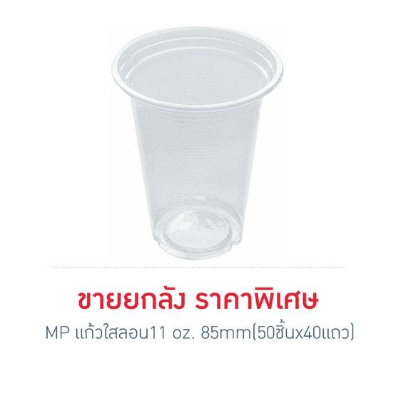 MP แก้วใส ลอน 11 oz. 85 mm 2,000 ชิ้น/ลัง (ขายยกลัง)