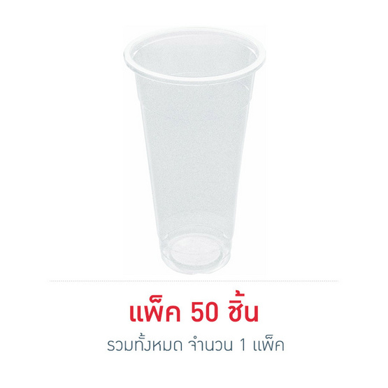 MP แก้วใส เรียบ 18 oz. 90 mm (50 ชิ้น x 1 แพ็ค)