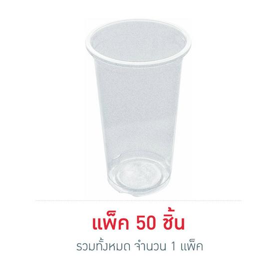 MP แก้วใส เรียบ 20 oz. 90 mm (50 ชิ้น x 1 แพ็ค)
