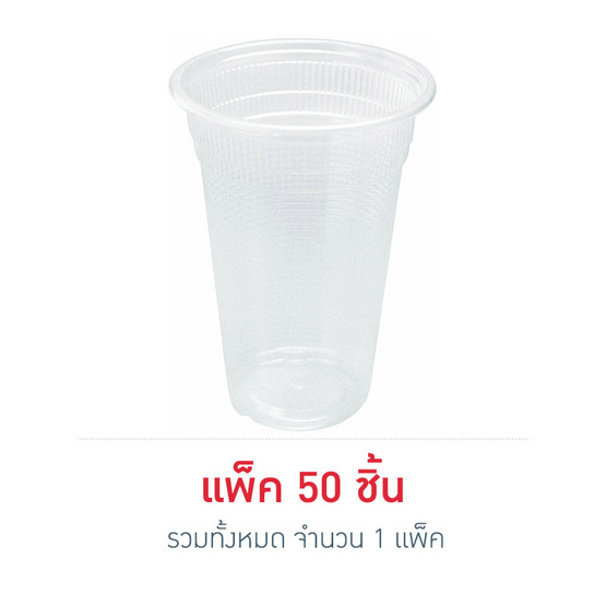 MP แก้วใส ลอน 16 oz. 95 mm (100 ชิ้น x 1 แพ็ค)