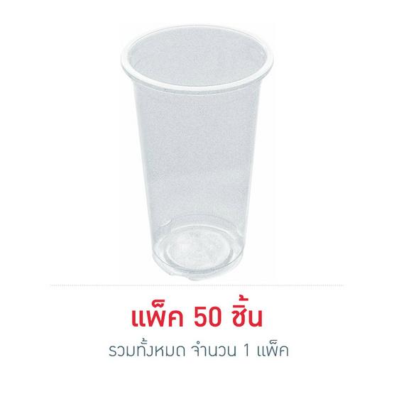 MP แก้วใส เรียบ 20 oz. 95 mm (50 ชิ้น x 1 แพ็ค)