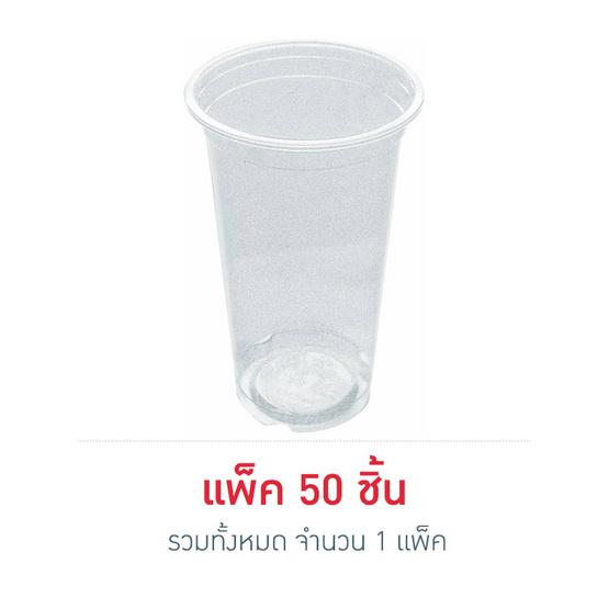 MP แก้วใส เรียบ 22 oz. 95 mm (50 ชิ้น x 1 แพ็ค)