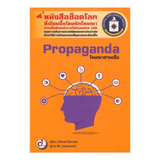 Propaganda โฆษณาชวนเชื่อ