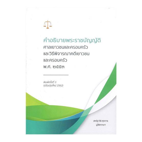 คำอธิบายพระราชบัญญัติศาลเยาวชนและครอบครัวและวิธีพิจารณาคดีเยาวชนและครอบครัว พ.ศ. 2553 (ปรับปรุงใหม่ 2562)