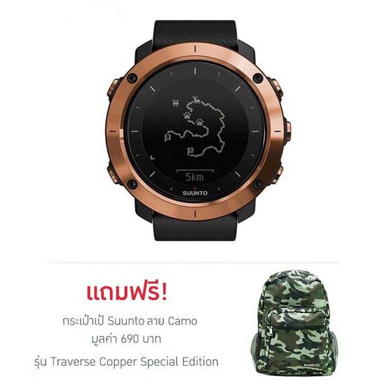 Suunto สมาร์ทวอทช์ รุ่น Traverse Copper Special Edition
